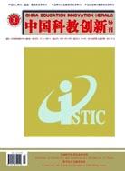 论文发表 发表论文 中国科教创新导刊