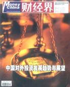 论文发表 发表论文 财经界