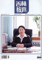 论文发表 发表论文 吉林教育