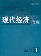 论文发表 发表论文 现代经济信息