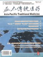 论文发表 发表论文 亚太传统医药