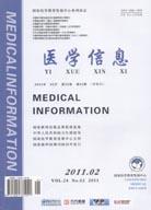 论文发表 发表论文 医学信息