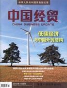 论文发表 发表论文 中国经贸